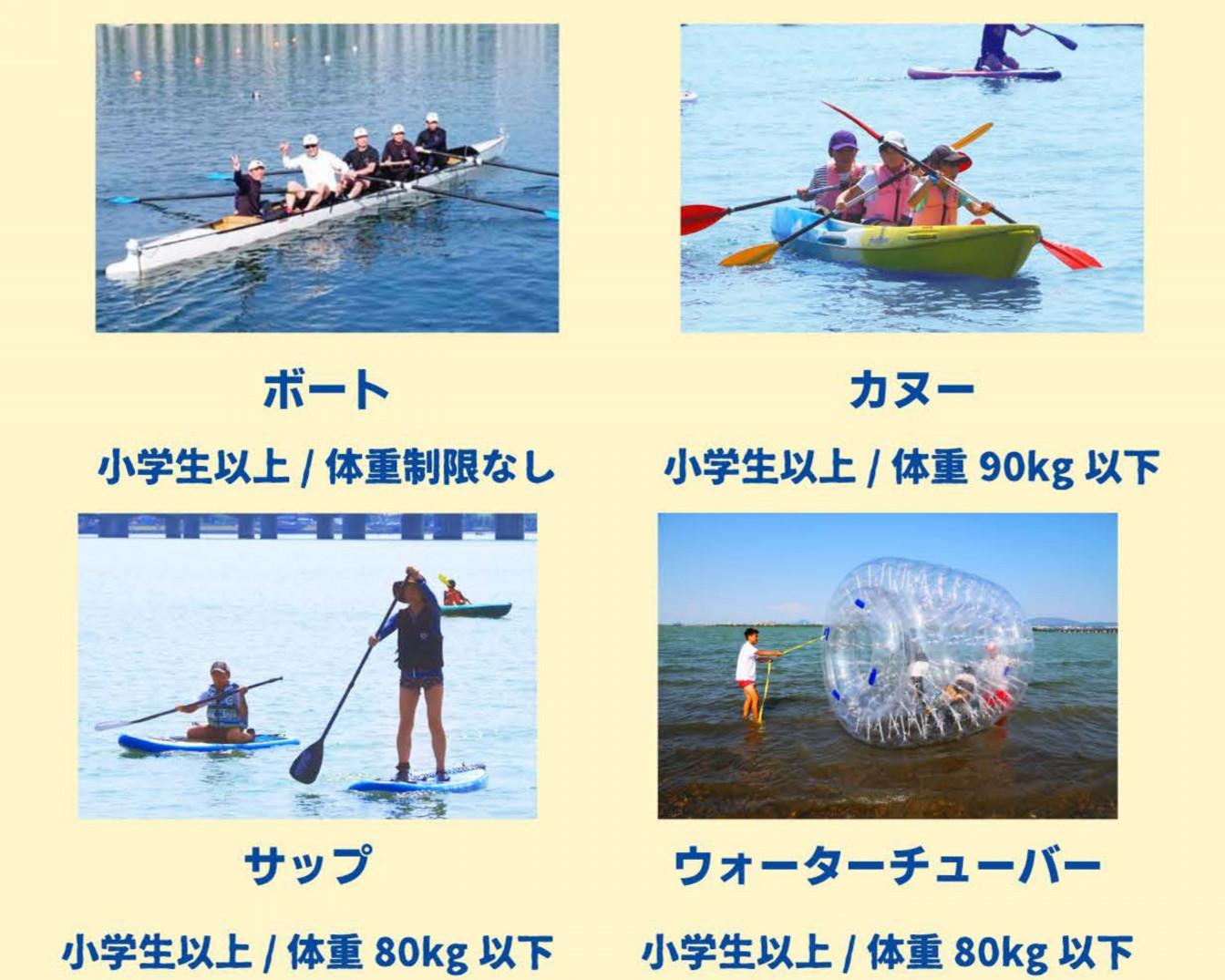 4種のアクティビティをも体験可能 (BIWAKO湖フェスHPより)